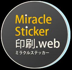 ミラクルステッカー印刷.web