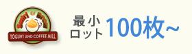 最小ロット100枚〜